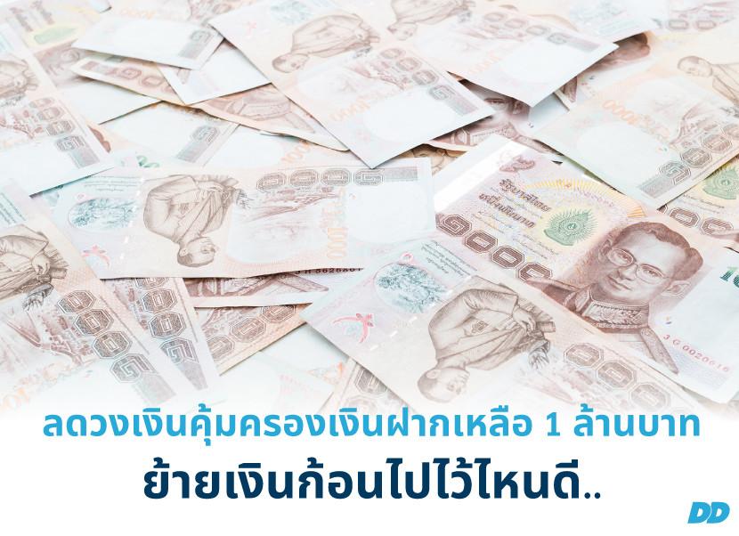 ลดวงเงินคุ้มครองเงินฝากเหลือ 1 ล้านบาท!!!