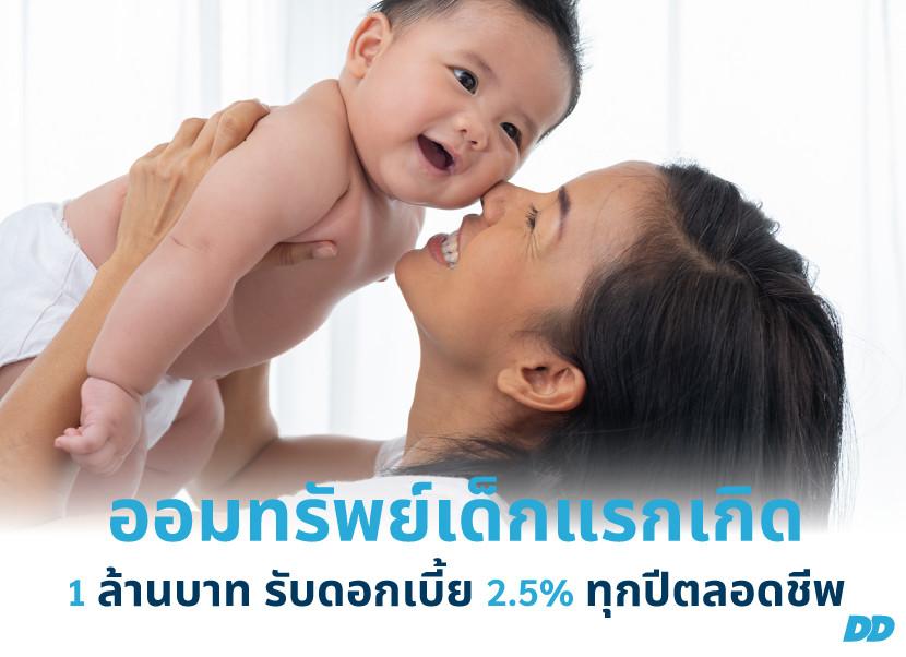 ออมทรัพย์เด็กแรกเกิด 1 ล้านบาท รับดอกเบี้ย 2.5% ทุกปีตลอดชีพ