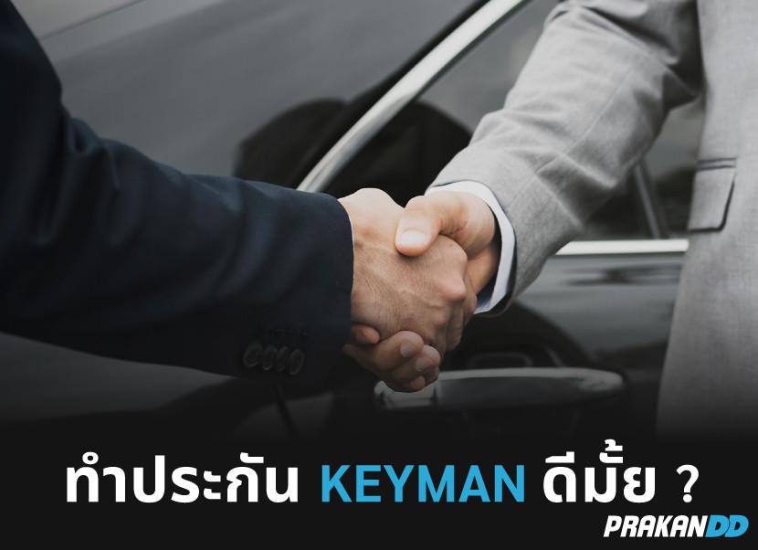 ทำประกัน Keyman ดีมั้ย?