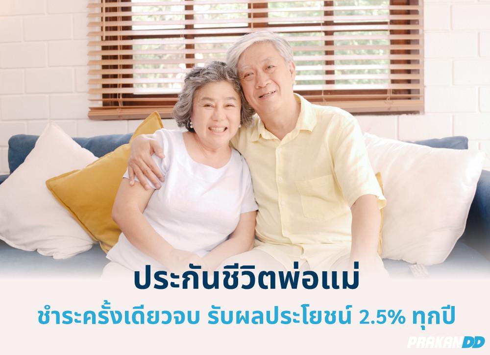 ประกันชีวิตพ่อแม่ ชำระครั้งเดียวจบ รับผลประโยชน์ 2.5% ทุกปี