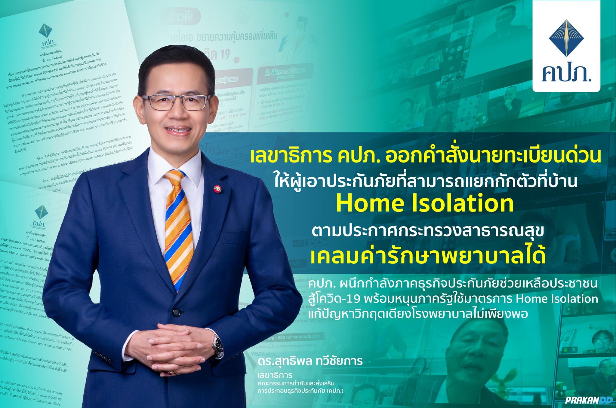 กักตัวที่บ้าน (Home Isolation) ก็คลมค่ารักษาพยาบาลได้